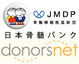 JMDP 日本骨髄バンク