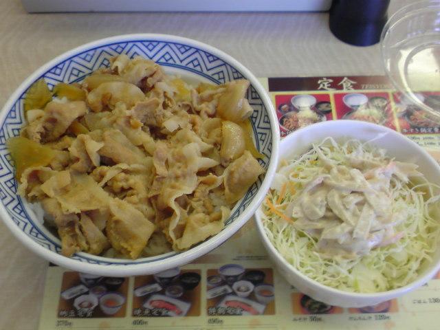 10月2日のお昼ご飯〜吉野家〜